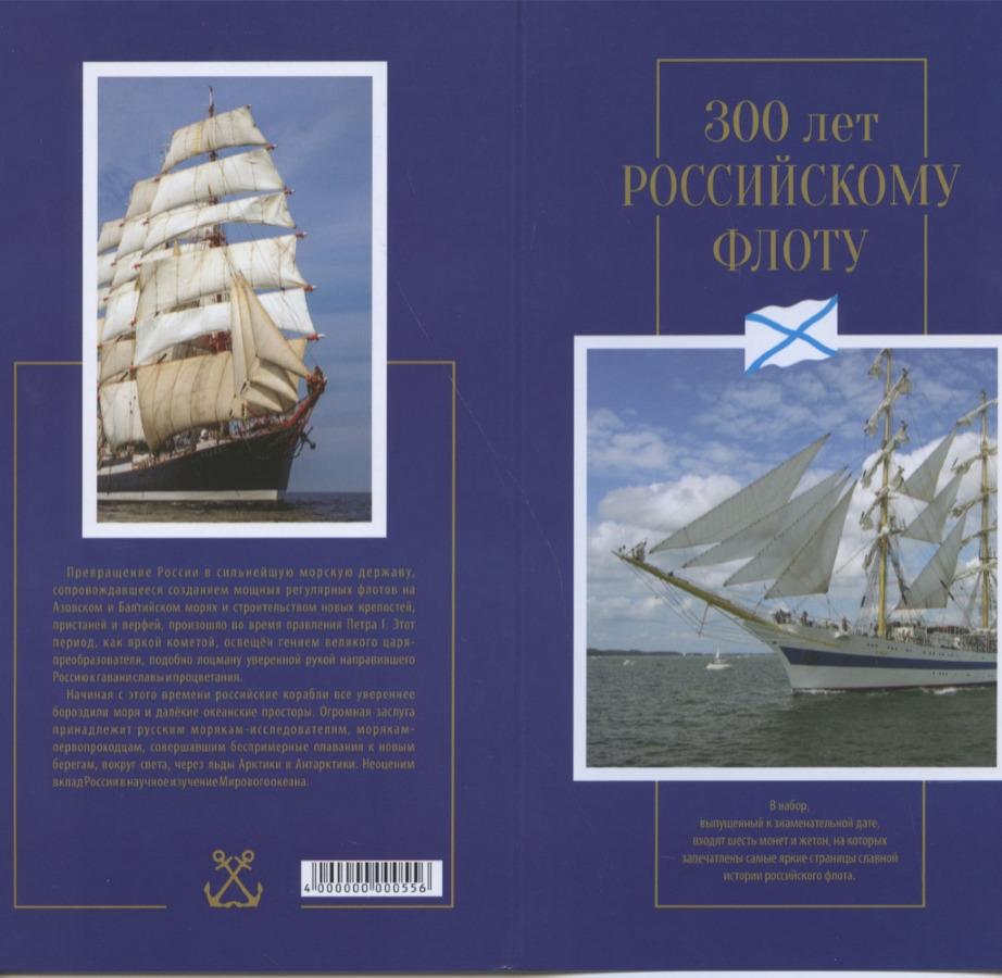 Альбом для монет «300 лет Российскому Флоту» (Россия)