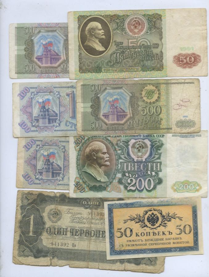 Набор банкнот (Российская Империя, СССР, Россия)