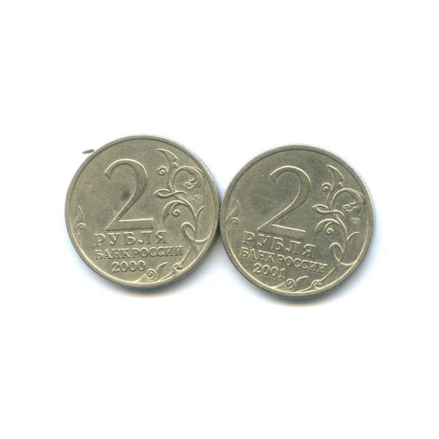 Набор монет 2 рубля - Город-герой Тула, Ю. Гагарин 2000, 2001 ММД, СПМД (Россия)