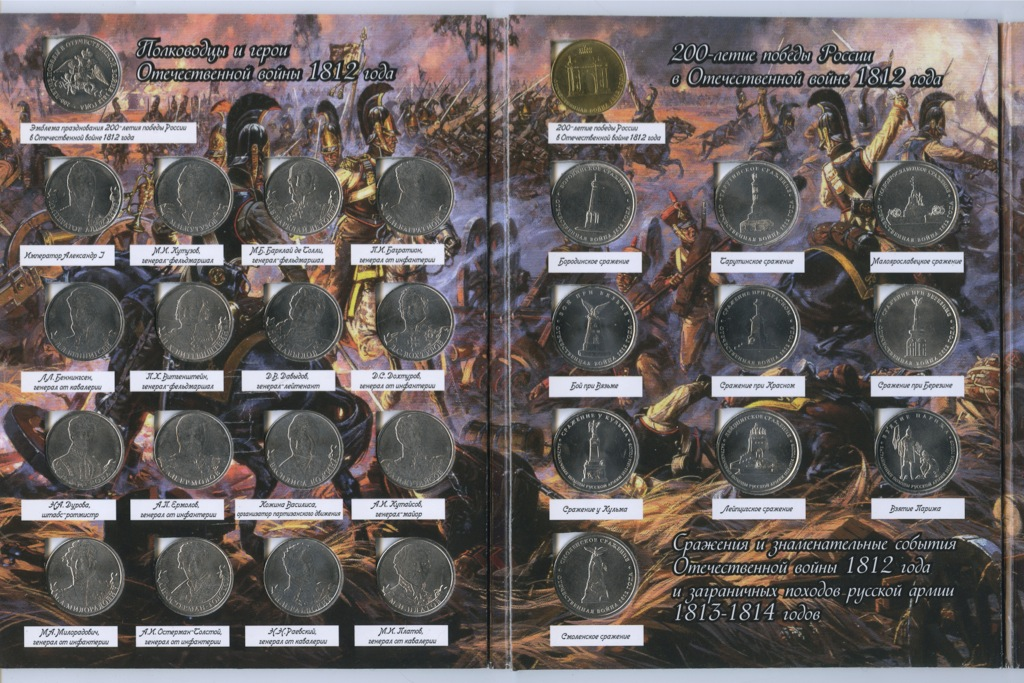 Набор монет вальбоме «200-летие победы России вОтечественной войне 1812 года» 2012 года (Россия)