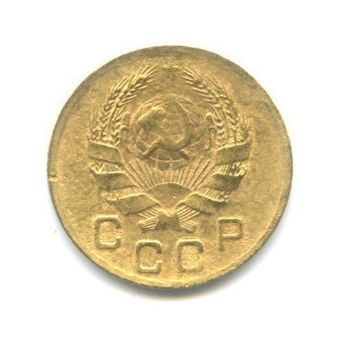 1 копейка 1935 года N (СССР)