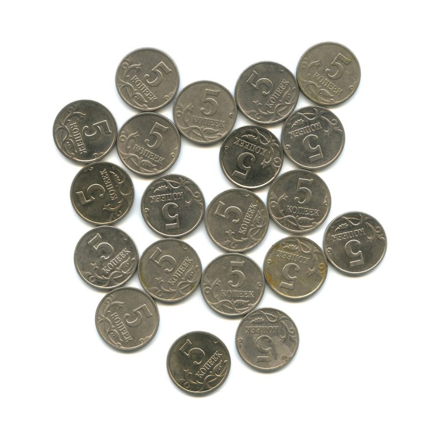 Набор монет 5 копеек (20 шт.) ММД (Россия)