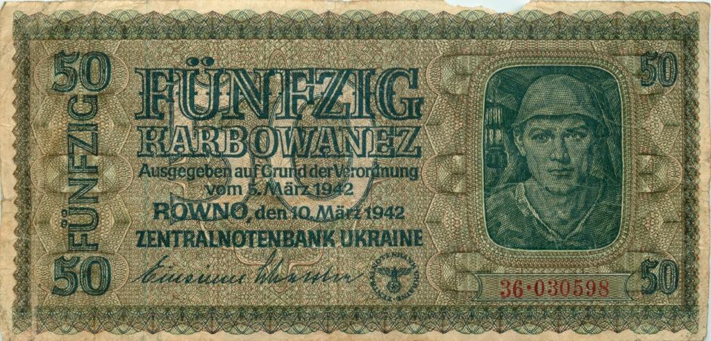 50 карбованцев (оккупация) 1942 года (Германия (Третий рейх))