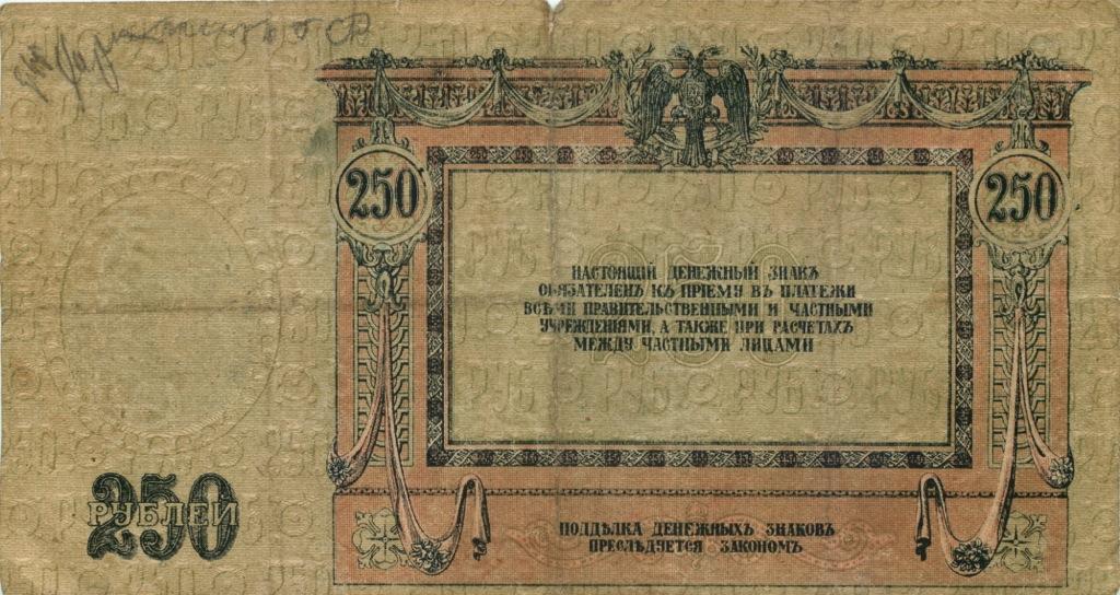 250 рублей (Ростов-на-Дону) 1918 года