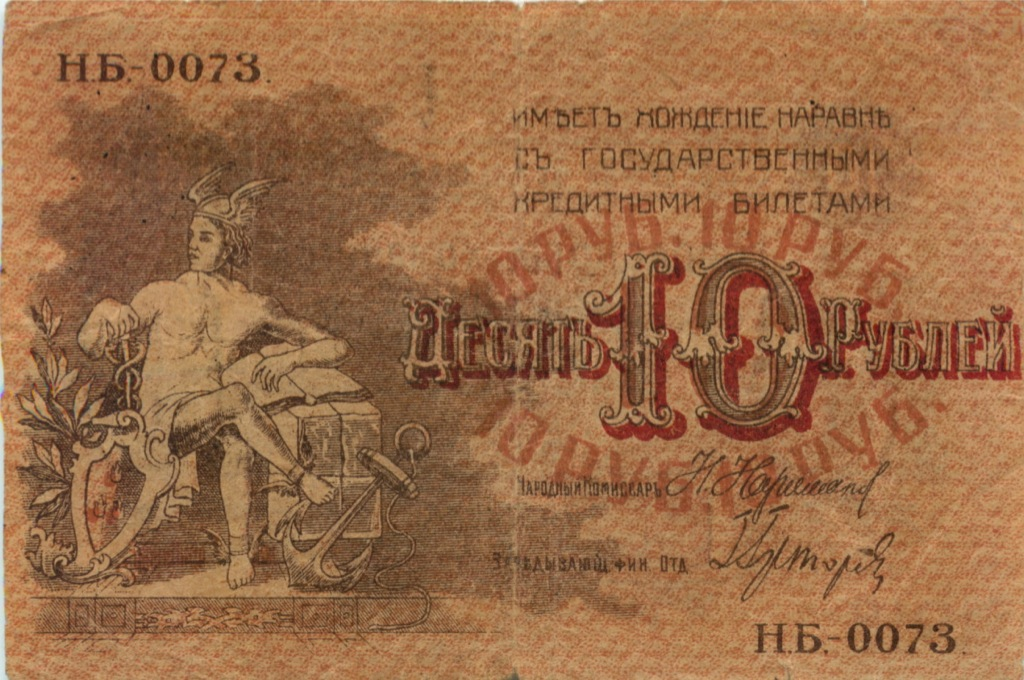10 рублей (Совет Бакинского городского хозяйства) 1918 года