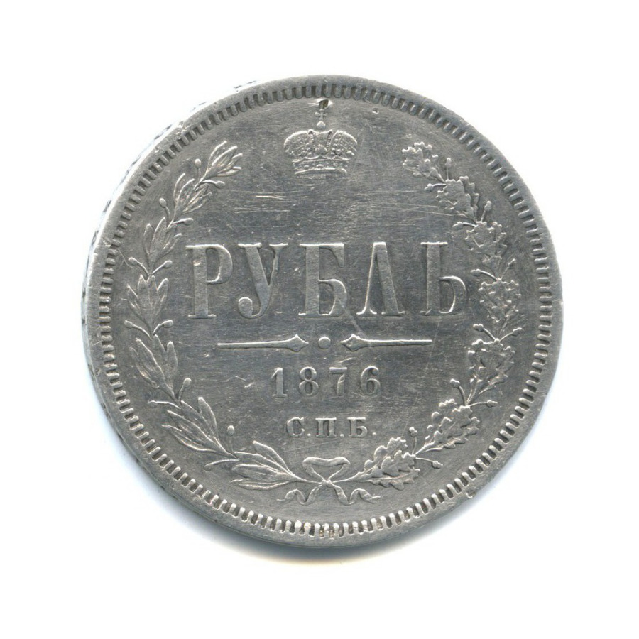 1 рубль 1876 года СПБ HI (Российская Империя)
