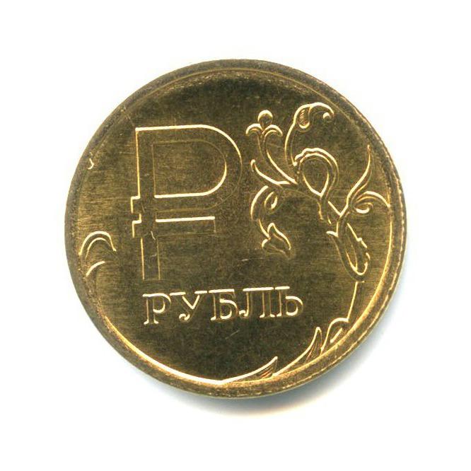 1 рубль, позолота 2014 года (Россия)