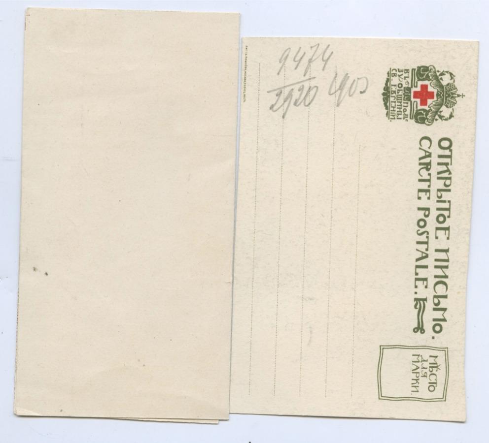 Открытое письмо с открыткой (Российская Империя)