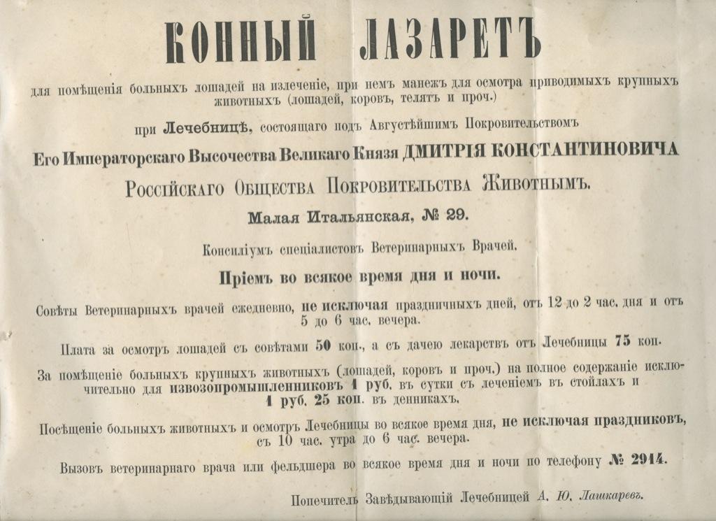 Рекламная листовка конного лазарета (Российская Империя)