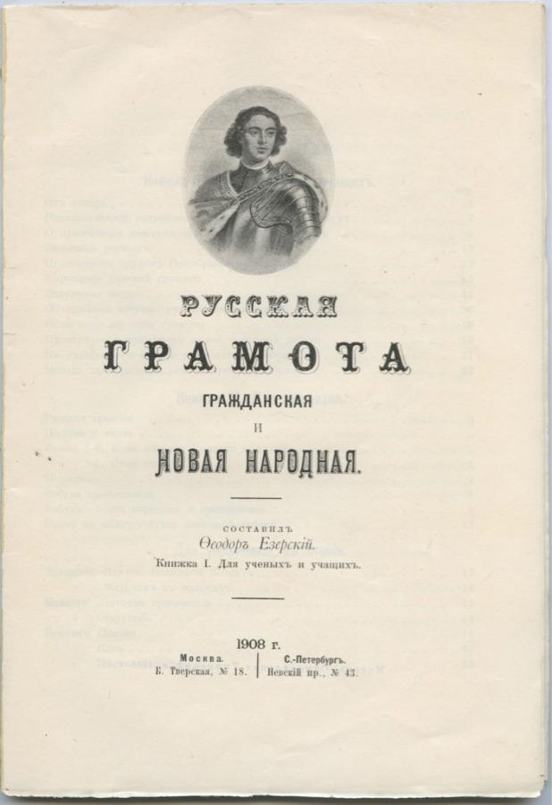 Книга «Русская грамота гражданская иновая народная», Москва (32 стр.) 1908 года (Российская Империя)