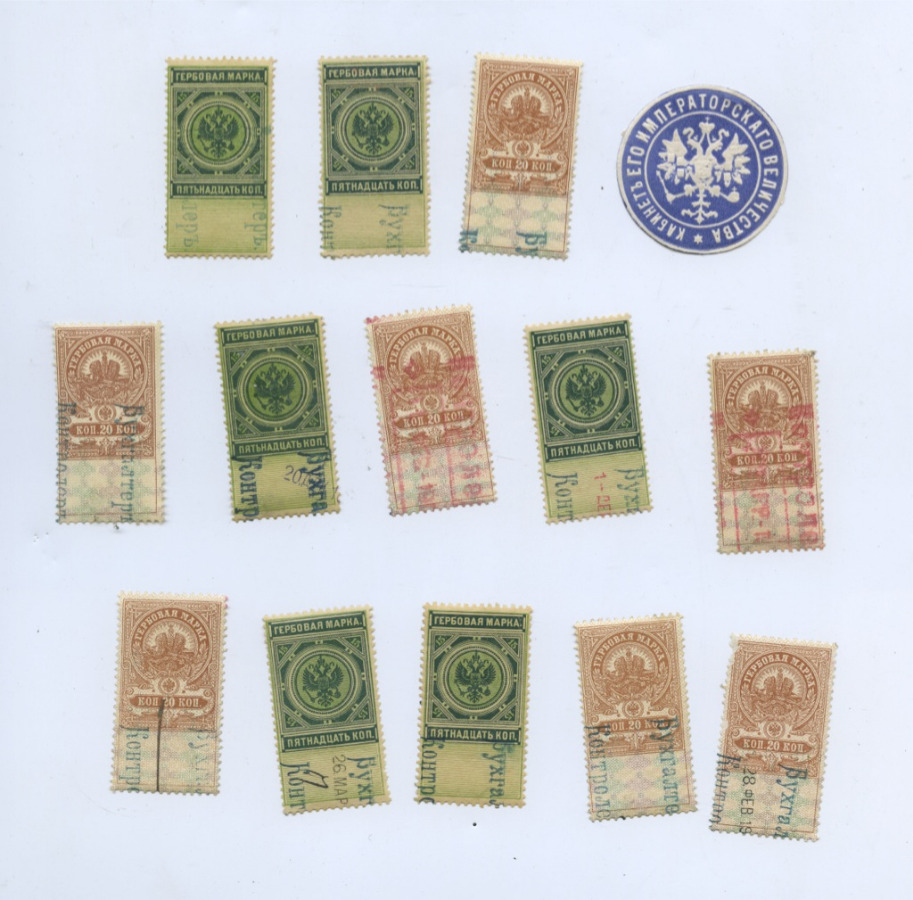 Набор гербовых марок (Российская Империя)