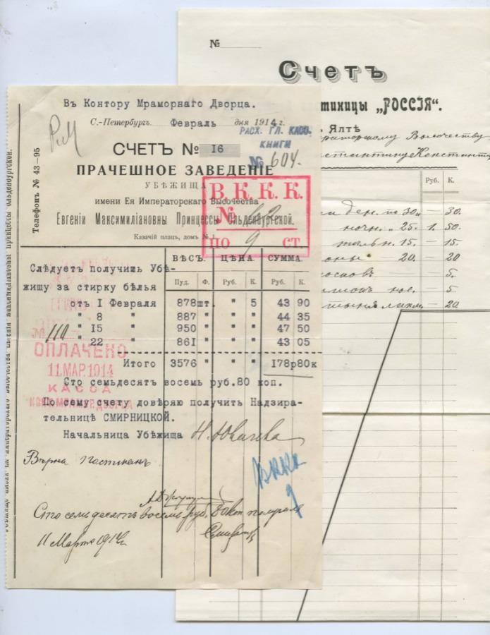 Набор счетов 1914 года (Российская Империя)