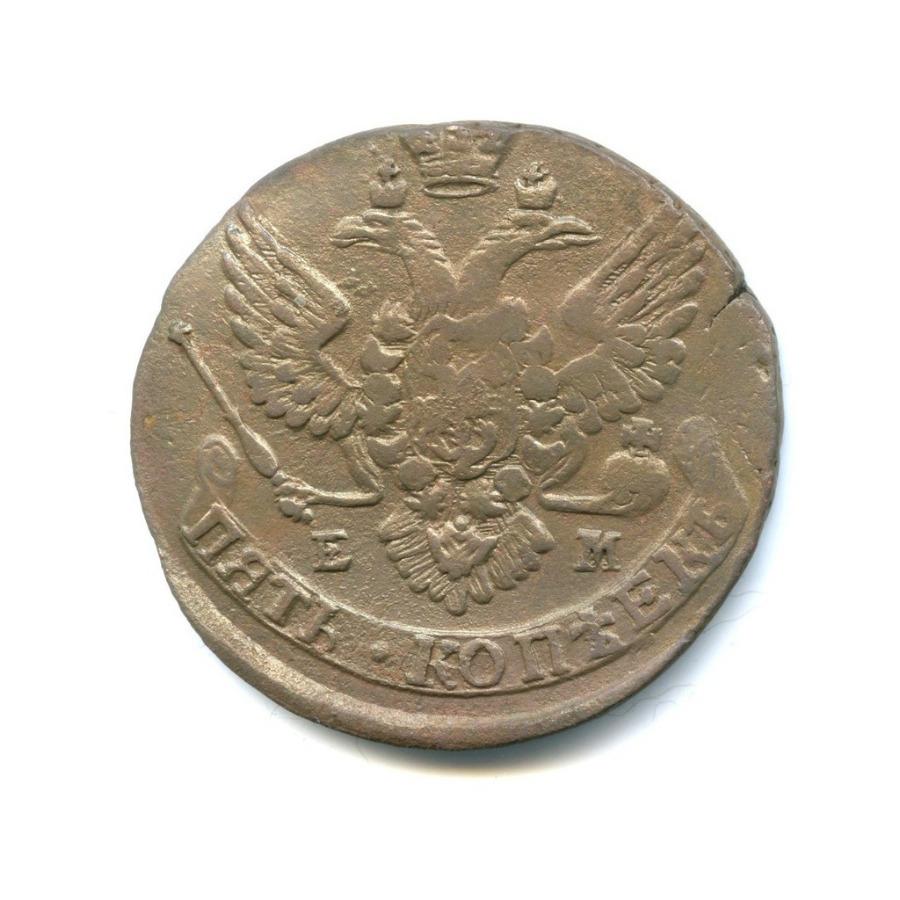 5 копеек 1788 года ЕМ (Российская Империя)