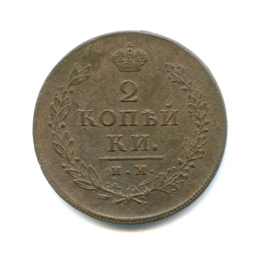 2 копейки 1813 года ИМ ПС (Российская Империя)