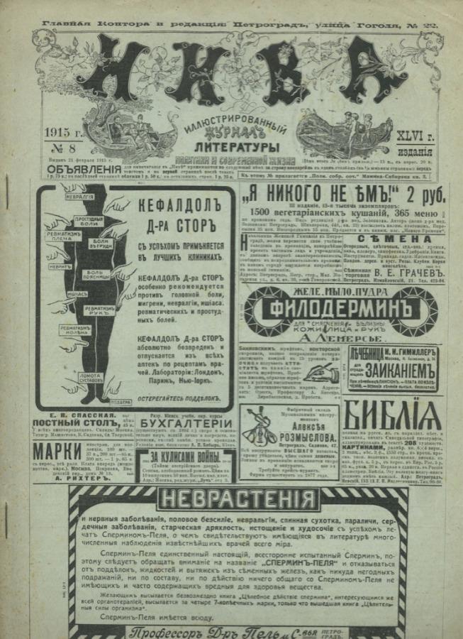Журнал «Нива», выпуск №8 (24 стр.) 1915 года (Российская Империя)