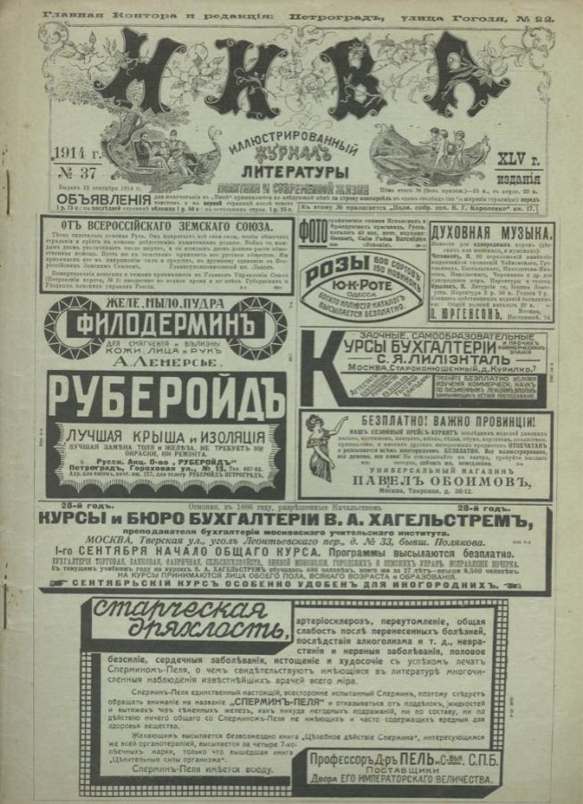 Журнал «Нива», выпуск №37 (20 стр.) 1914 года (Российская Империя)