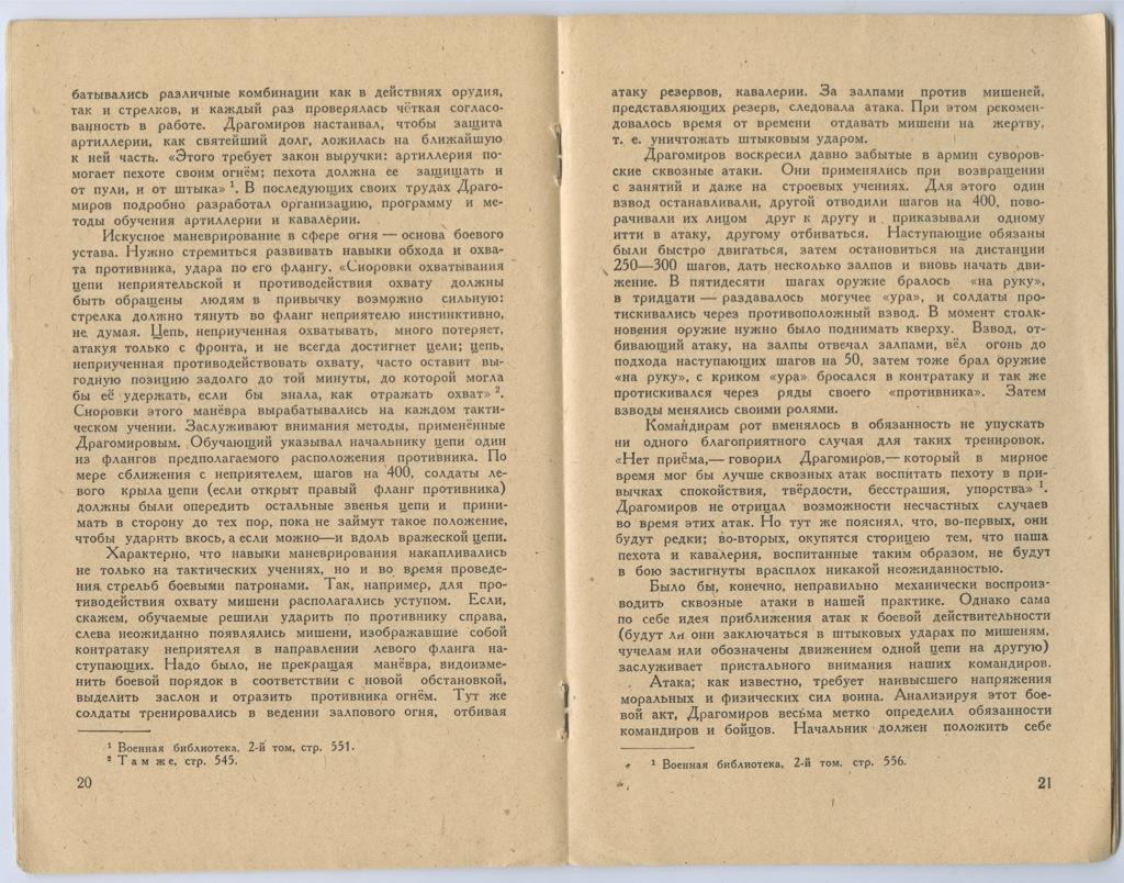 Книга «Драгомиров овоспитании иобучении войск» (37 стр.) 1946 года (СССР)