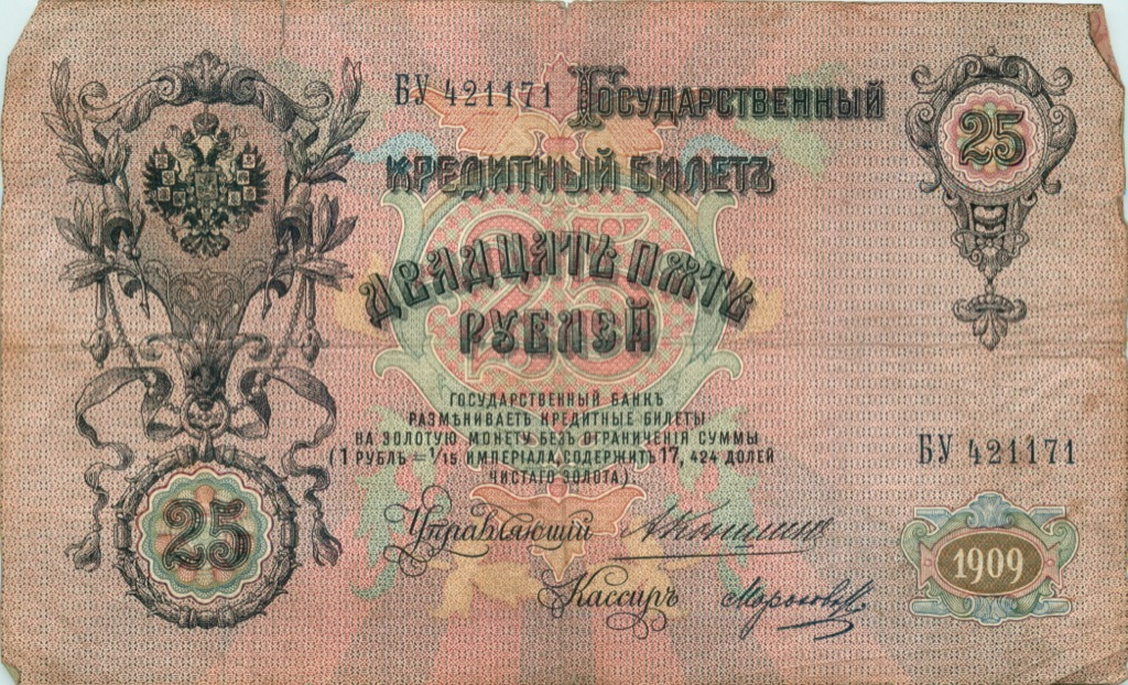 25 рублей 1909 года Коншин (Российская Империя)