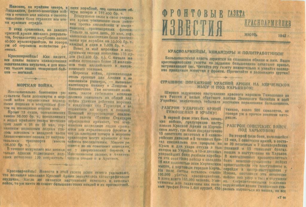 Газета «Фронтовые известия» (4 стр.) 1942 года (Германия (Третий рейх))