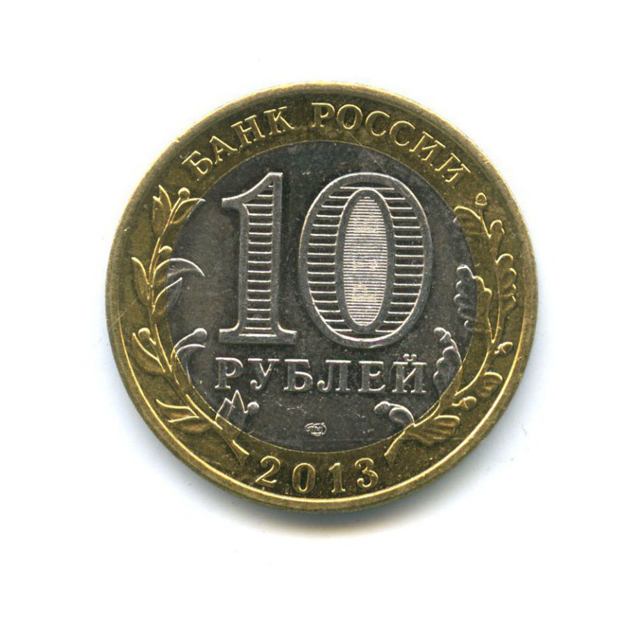 10 рублей — Российская Федерация - Республика Северная Осетия (Алания) 2013 года (Россия)