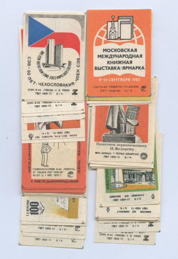 Набор спичечных этикеток (56 шт.) (СССР)