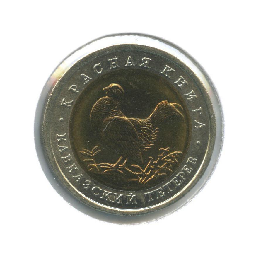 50 рублей — Красная книга - Кавказский тетерев (в холдере) 1993 года (Россия)