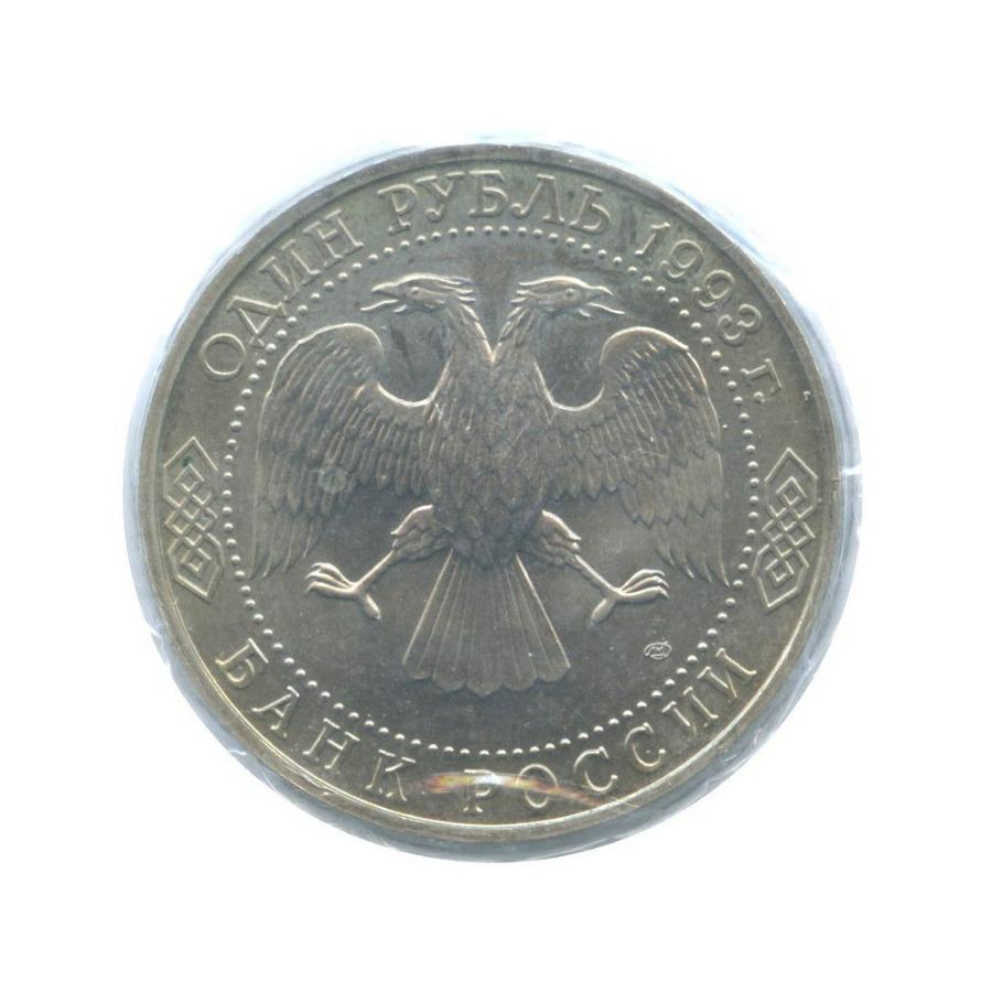 1 рубль — 175 лет содня рождения Ивана Сергеевича Тургенева (взапайке) 1993 года (Россия)