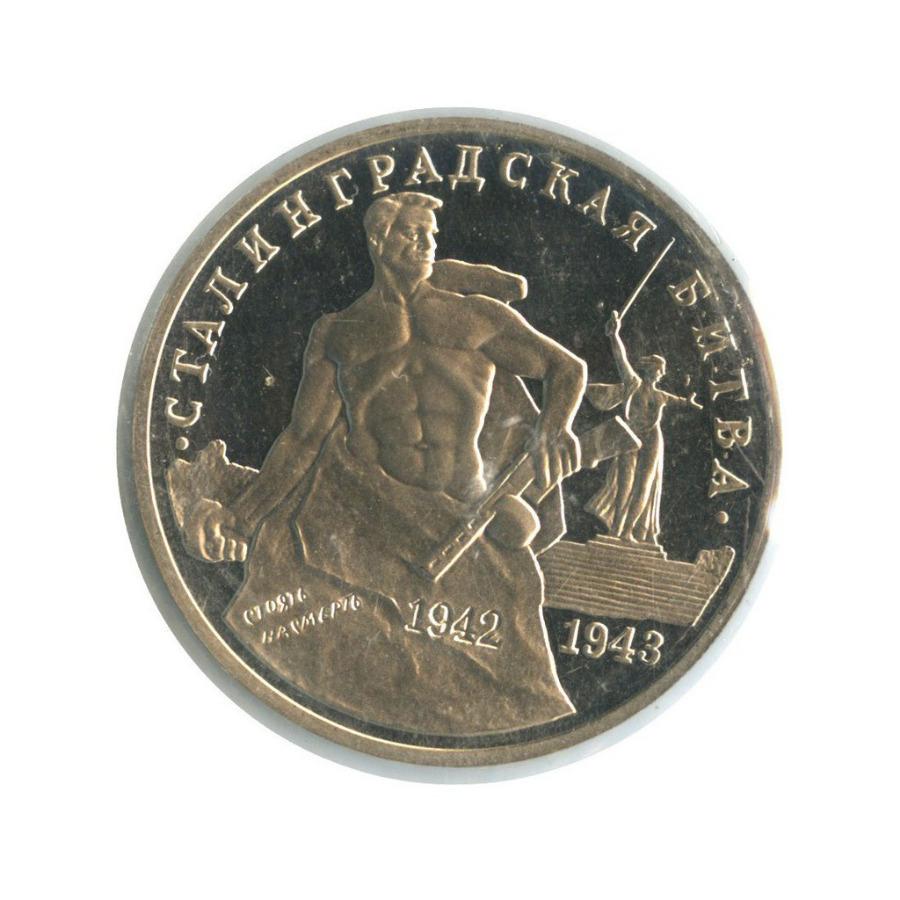 3 рубля — 50-летие Победы наВолге, Сталинградская битва (в запайке) 1993 года ММД (Россия)