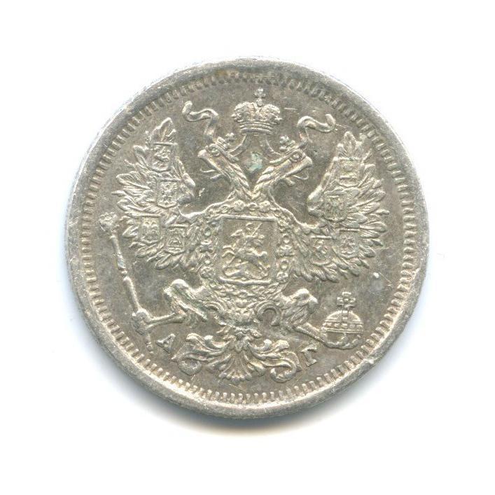 20 копеек 1883 года СПБ АГ (Российская Империя)