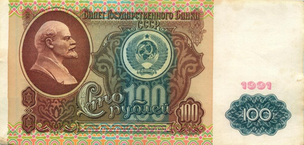 100 рублей (без надпечатки) 1991 года (СССР)