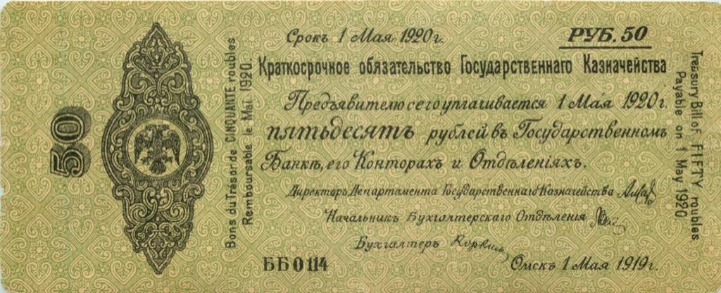 50 рублей (Краткосрочное обязательство Государственного Казначейства) 1919 года