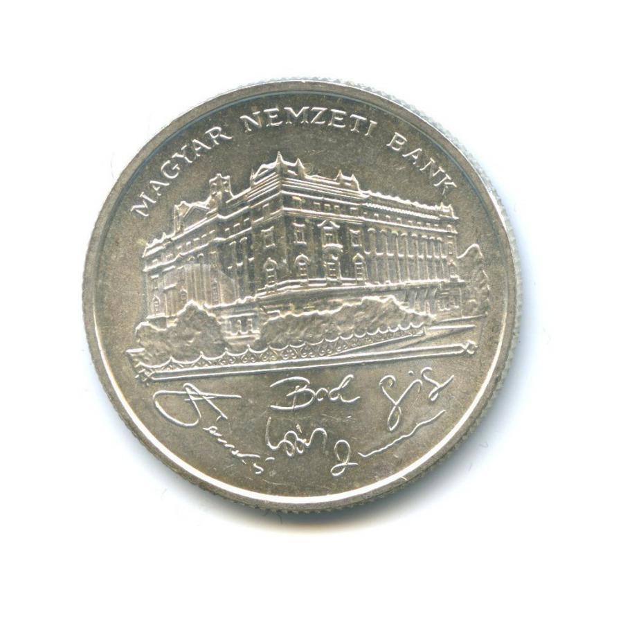 200 форинтов - Национальный банк 1993 года (Венгрия)