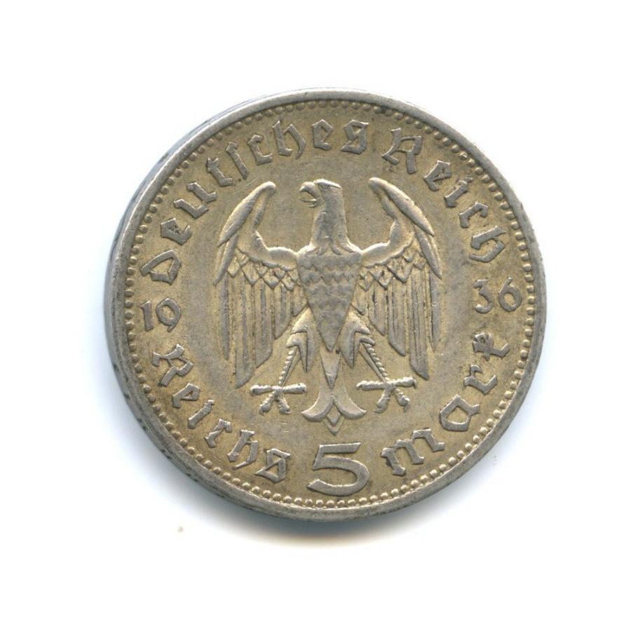 5 рейхсмарок 1936 года A (Германия (Третий рейх))