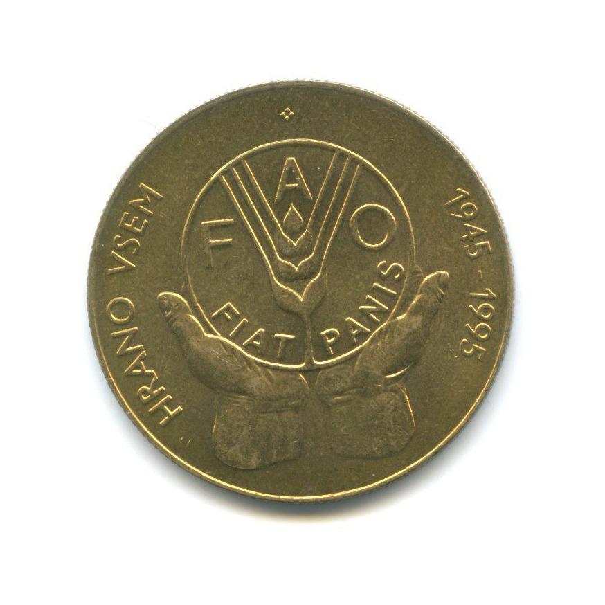 5 толаров — 50 лет Всемирной продовольственной программе 1995 года (Словения)