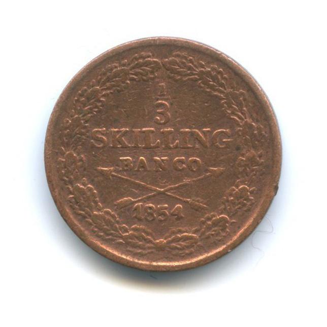 1/3 скиллинга 1854 года (Швеция)