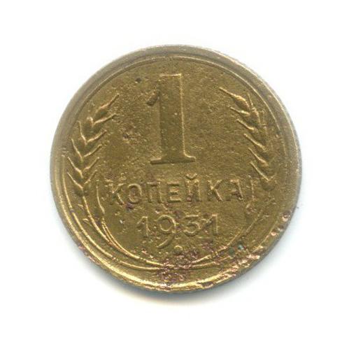 1 копейка 1931 г Зштемпель 1.3. между рукоятью молота и рукоятью серпа проходит одна параллель, герб СССР - 7 витков ленты.