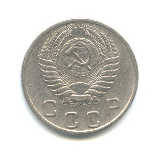 10 копеек 1953 года (СССР)