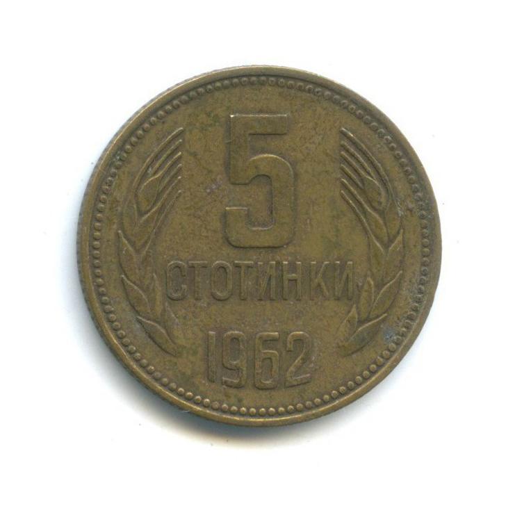 5 стотинок 1962 года (Болгария)