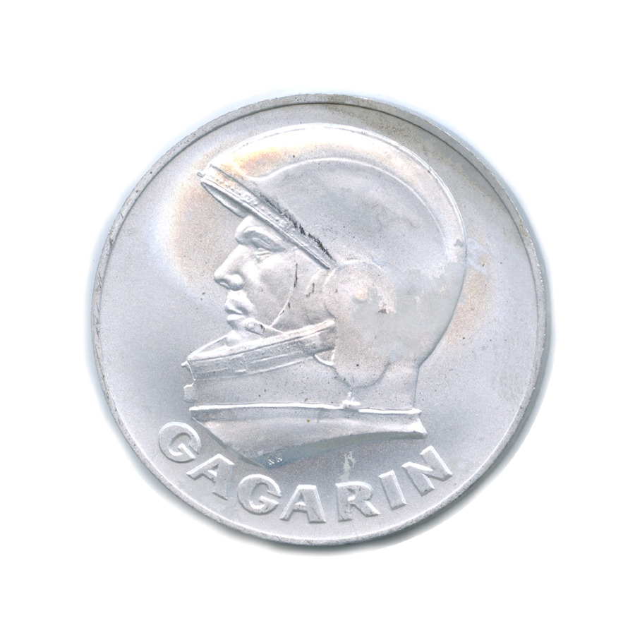 Жетон-медаль «Ю. Гагарин - первый человек вкосмосе, Восток 12.04.1961» (ссертификатом) (СССР)