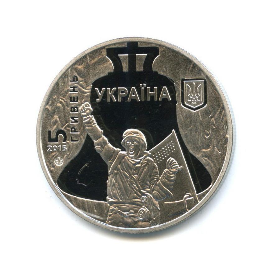 5 гривен - Революция достоинства (в цвете) 2015 года (Украина)