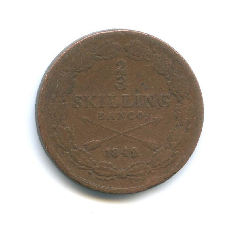 2/3 скиллинга - Оскар I 1849 года (Швеция)