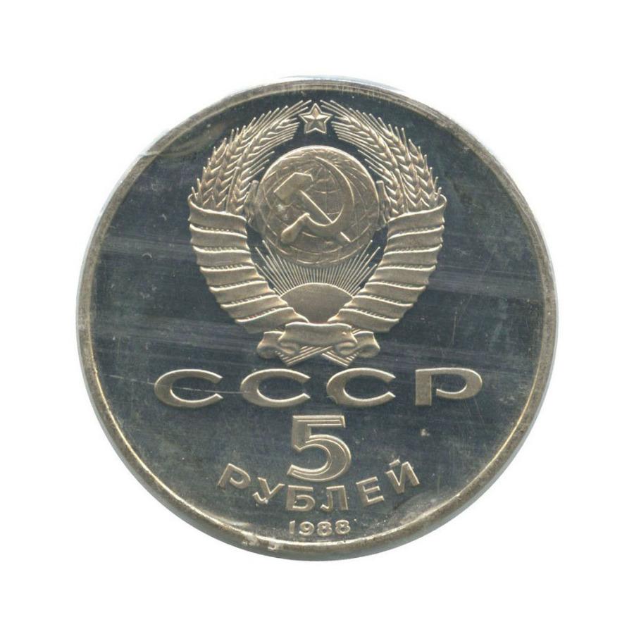 5 рублей — Памятник Петру Первому, г. Ленинград (взапайке) 1988 года (СССР)