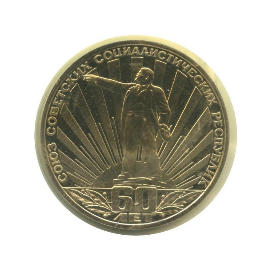 1 рубль — 60-летие образования СССР (в запайке, стародел) 1982 года (СССР)
