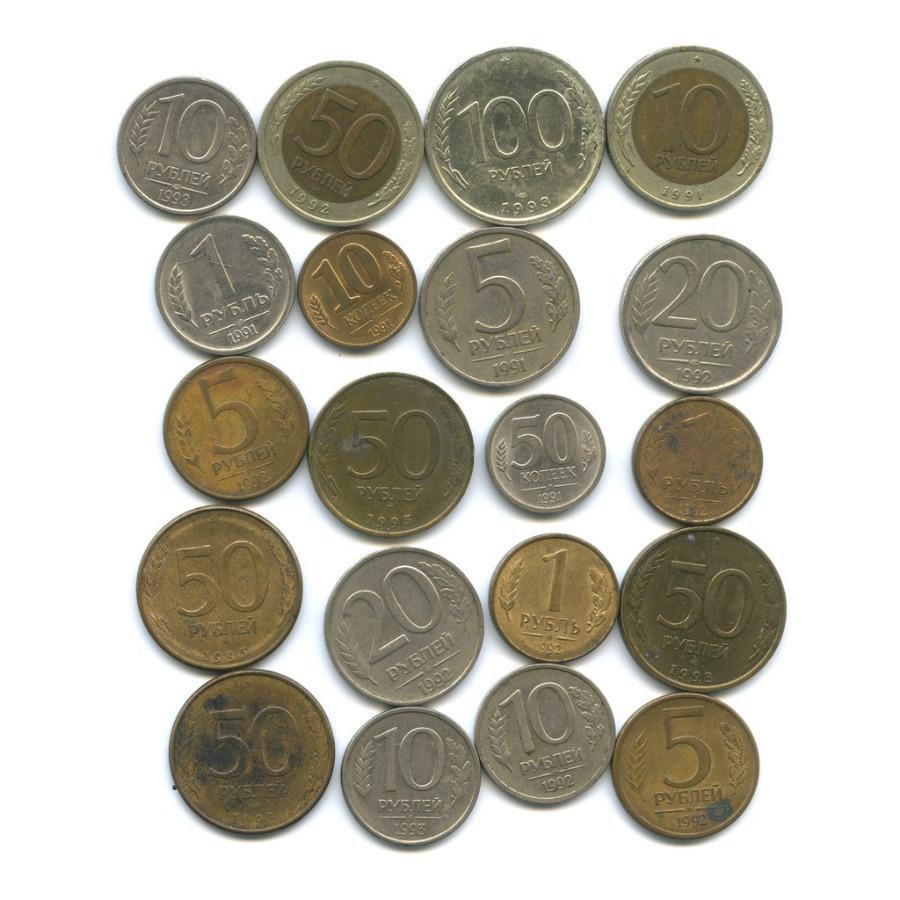 Набор монет (СССР, России) 1991-1993