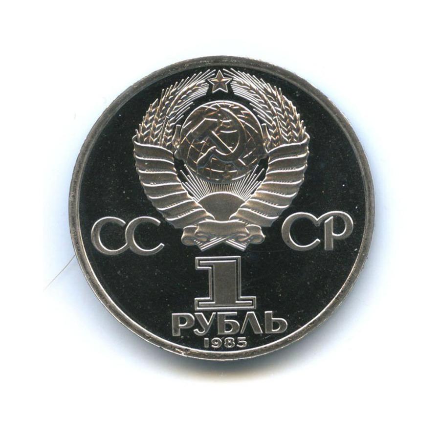1 рубль — 12 Международный фестиваль молодежи истудентов вМоскве (стародел) 1985 года (СССР)