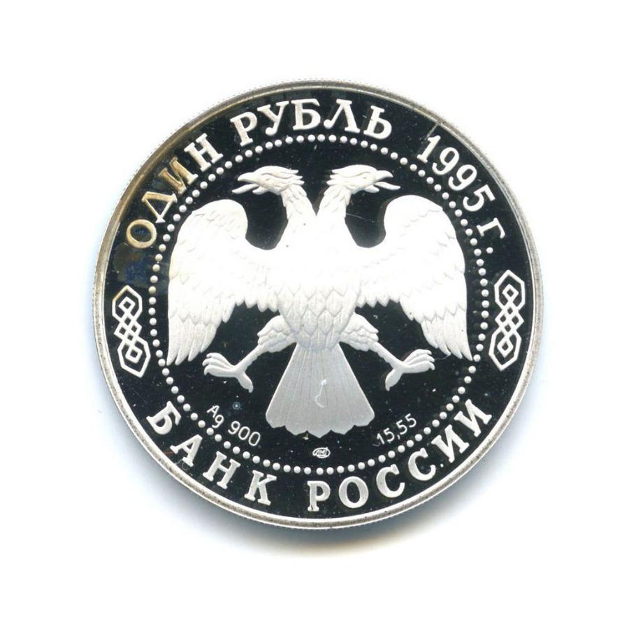 1 рубль — Красная книга - Кавказский тетерев 1995 года (Россия)