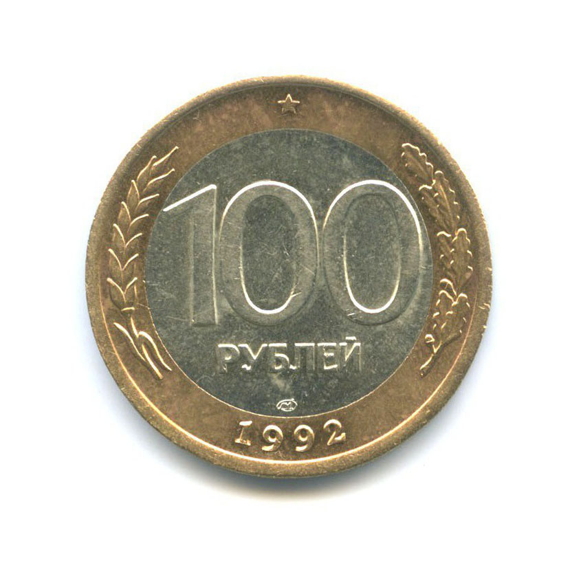 100 рублей 1992 года ЛМД (Россия)