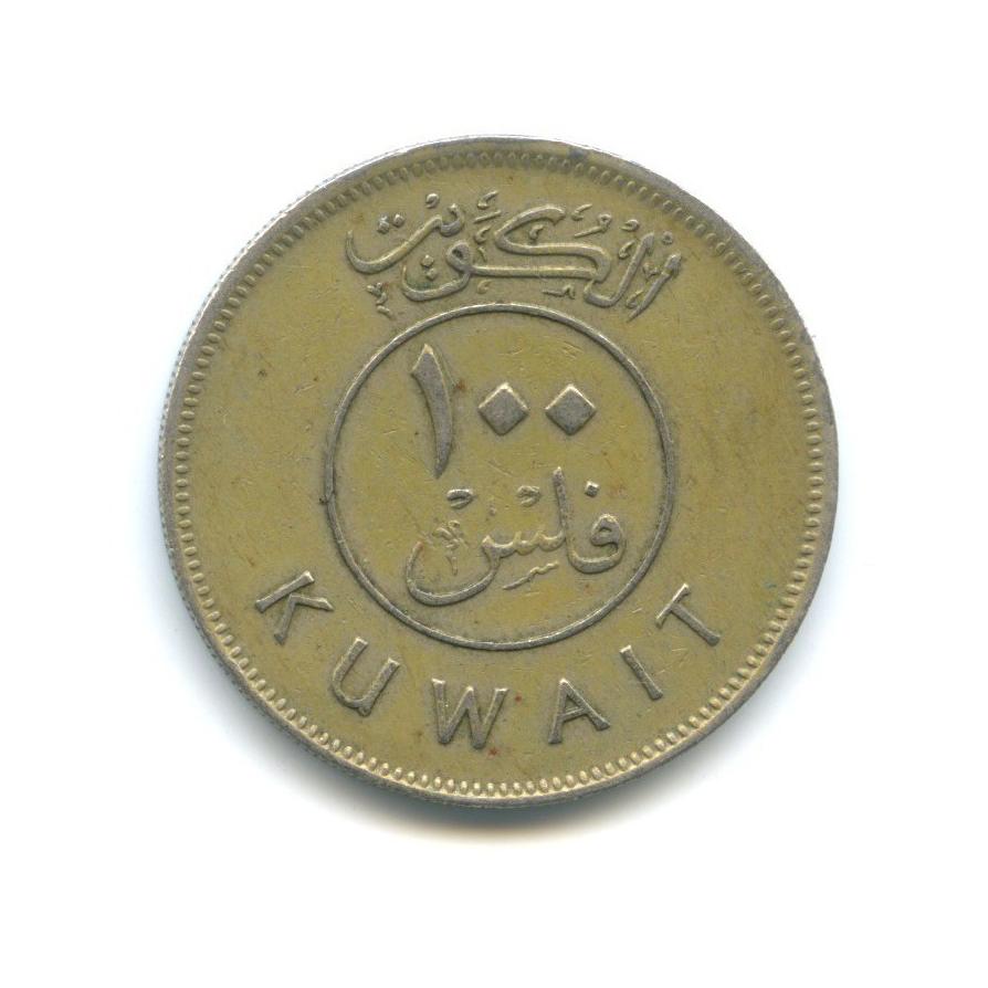 100 филсов 1976 года (Кувейт)