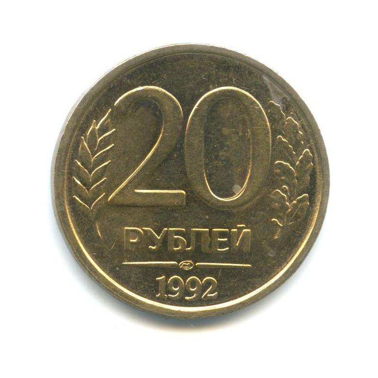 20 рублей (немагнит). Цвет желтый 1992 года ЛМД (Россия)