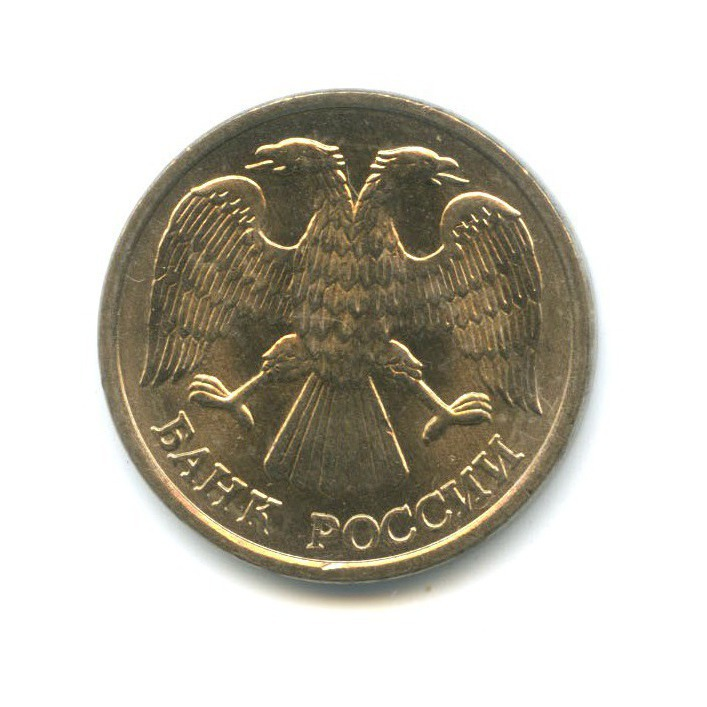 10 рублей. Плакированная сталь, цвет желтый 1993 года ЛМД (Россия)